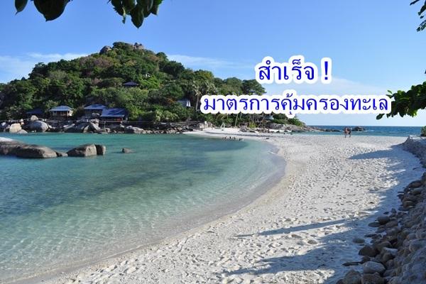 เผยมาตรการคุ้มครองทะเลเกาะเต่าสำเร็จทำทรัพยากรเพิ่ม นักท่องเที่ยวแห่ชม