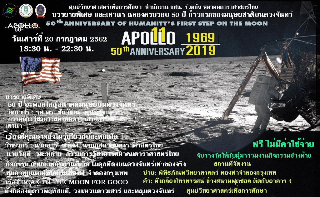 20 ก.ค.ศูนย์วิทยาศาสตร์เพื่อการศึกษา-สมาคมดาราศาสตร์ ฉลอง 50 ปีส่งมนุษย์ลงดวงจันทร์