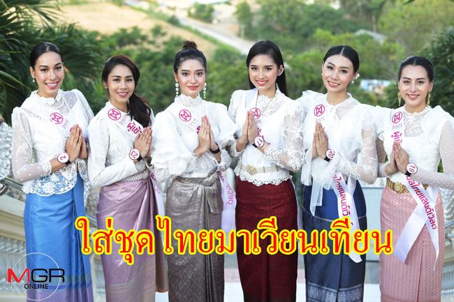 """ภาพชุด 24 สาว """"มิสไทยแลนด์เวิลด์"""" ใส่ชุดไทยเดินขึ้นเขา เวียนเทียนวันอาสาฬหบูชา"""