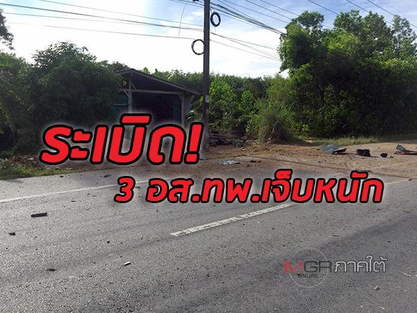 ด่วน! ลอบวางระเบิดริมถนนใน อ.บาเจาะ อส.ทพ.เจ็บสาหัส 3 นาย