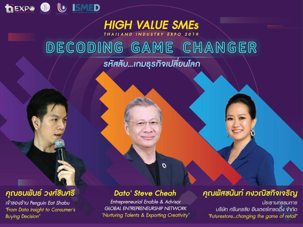 """กรมส่งเสริมอุตสาหกรรม จัดงานสัมมนา หัวข้อ """"Decoding ..Game Changer รหัสลับ..เกมส์ธุรกิจเปลี่ยนโลก"""" หวังกระตุ้น SMEs พัฒนาตนเองสู่ ผู้ประกอบการสายพันธุ์ใหม่ ในยุค 4.0"""