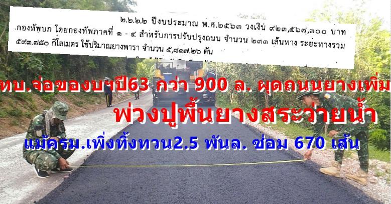 ทบ.จ่อของบฯปี63 กว่า 900 ล. ผุดถนนยางพาราเพิ่ม พ่วงปูพื้นยางสระว่ายน้ำ แม้ครม.เพิ่งทิ้งทวน 2.5 พันล.ซ้อมถนน 670 เส้นทั่วปท.