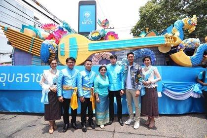 กรุงไทย NEXT ร่วมประเพณีแห่เทียนพรรษาที่อุบลฯ