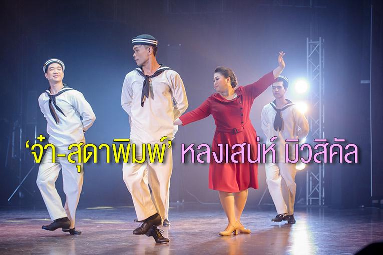 ชีวิต On stage ของ จ๋า- สุดาพิมพ์ โพธิภักติ