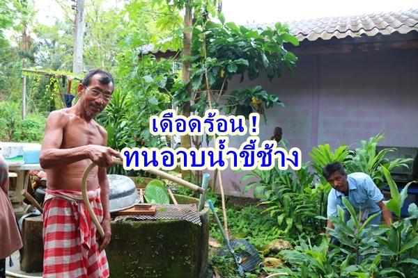 ชาวบ้านสุดทน ! ต้องอาบน้ำคลองน้ำขี้ช้าง หลังน้ำประปาหมู่บ้านไม่ไหลกว่าครึ่งเดือน
