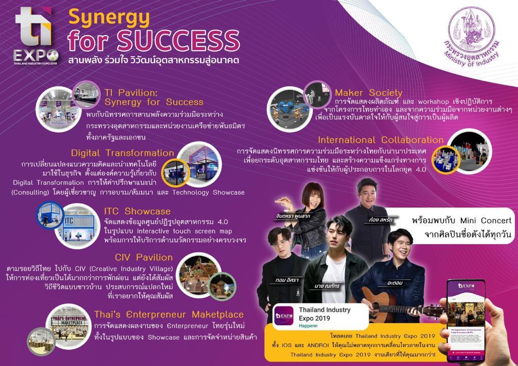 ชวนSMEs  ร่วมสัมมนา งาน Thailand Industry Expo 2019