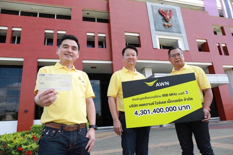 AIS จ่ายค่าคลื่น 900 MHz งวด 3 4,301 ล้านบาท