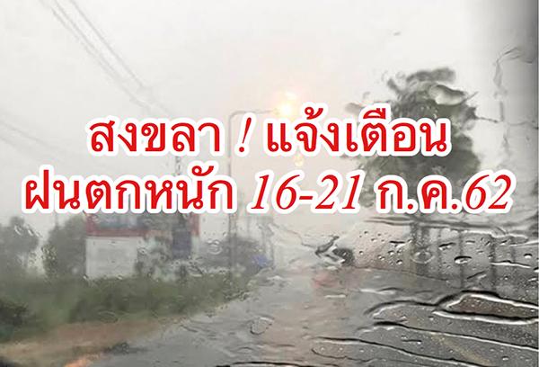 สงขลาแจ้งทุกอำเภอติดตามข้อมูลสภาวะอากาศใกล้ชิด รับมือฝนตกหนัก 16-21 ก.ค.นี้