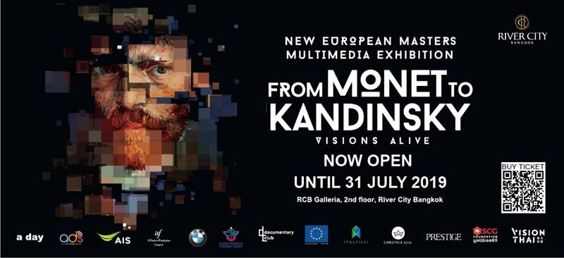 'ถึงสิ้นเดือนนี้เท่านั้น!'กับนิทรรศการมัลติมีเดีย FROM MONET TO KANDINSKY