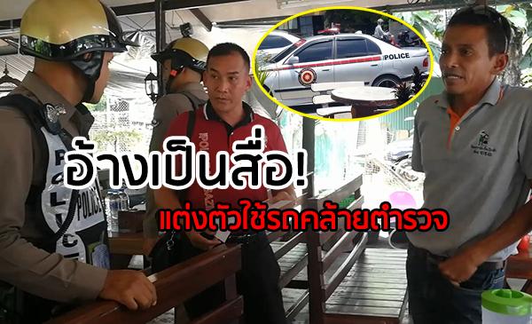 กลุ่มคนอ้างเป็นสื่อ! แต่งตัวใช้รถคล้ายตำรวจ บุกขอเงินสนับสนุนจากเจ้าของร้านอาหารเมืองหาดใหญ่