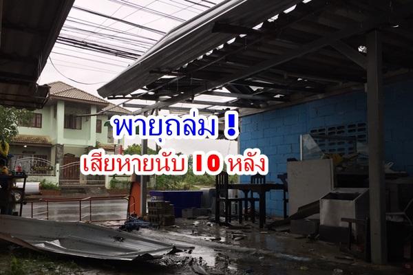 พายุกระหน่ำชาวบ้านหนีกระเจิงแค่ 5 นาทีเสียหายนับ 10 หลัง