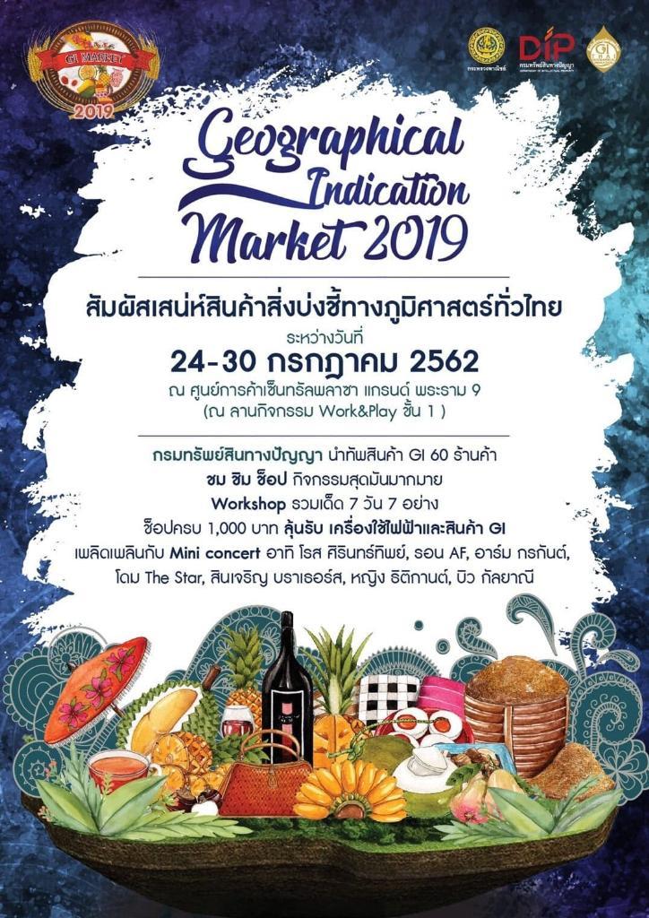 """""""พาณิชย์""""จัดงาน GI Market 2019 ขนสินค้า GI จากทั่วไทยมาจำหน่ายถึงในกรุง"""