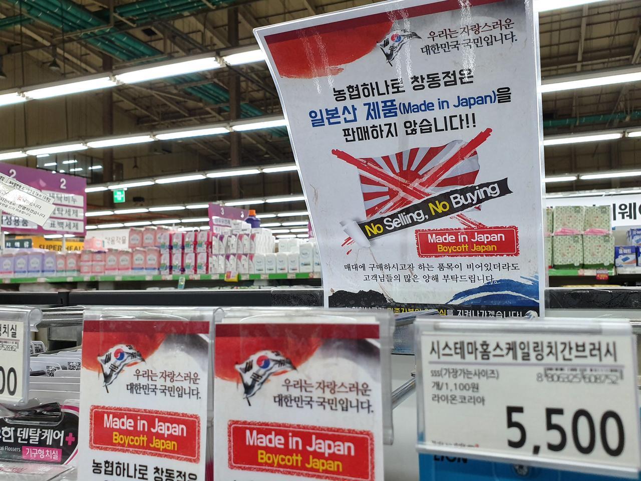 ความขัดแย้งเริ่มหนักข้อ ชาวเกาหลีใต้พากันแบนสินค้าญี่ปุ่น