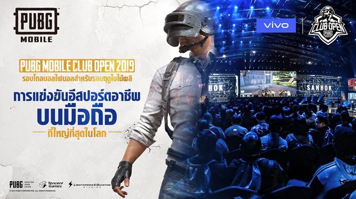 """ร่วมเชียร์ไทยให้คว้าแชมป์โลกอีกครั้งในศึก """"PUBG MOBILE Club Open 2019"""""""