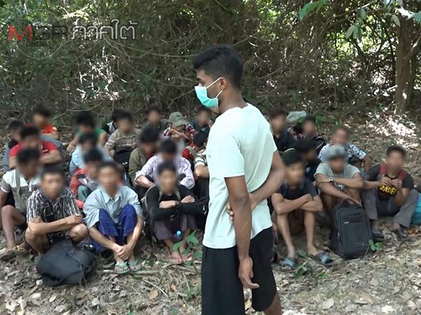 จนท.พบกลุ่มชาวเมียนมาหลบหนีเข้าเมืองอีก 57 คน ขณะพักรวมกันในป่าสวนยางสะเดา