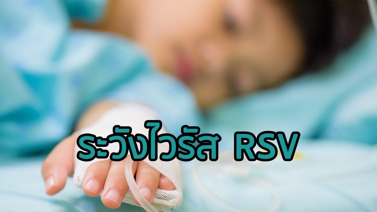 พยากรณ์โรครายสัปดาห์ 21-27 ก.ค. ระวังติดเชื้อไวรัส RSV