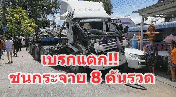 รถพ่วงเบรกแตก ขณะลงสะพาน ชนกระจาย 8 คันรวด