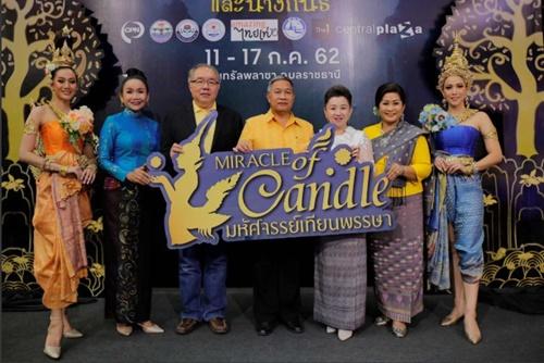 เปิดงาน  Miracle of Candle มหัศจรรย์เทียนพรรษา