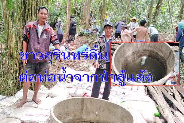 แล้งหนักไม่รอพึ่งรัฐ! ชาวบ้านสุรินทร์ระดมทุนต่อท่อนำน้ำกลางป่า 10 กม. มาใช้ในหมู่บ้านขาดน้ำ