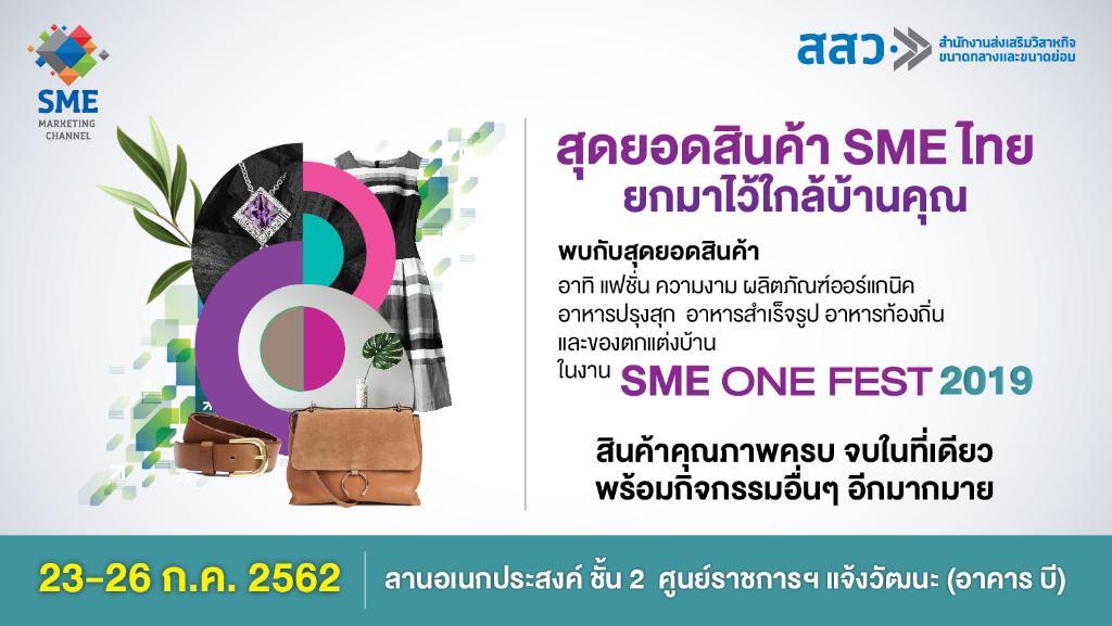 สสว. ชวนเที่ยวงาน SME ONE FEST 2019 ศูนย์ราชการฯ แจ้งวัฒนะ