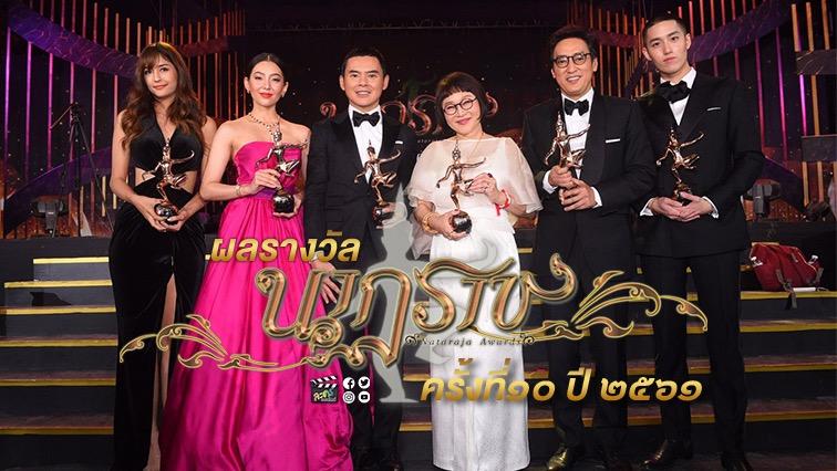 """ผลรางวัล """"นาฏราช"""" ครั้งที่ 10 ประจำปี 2561"""