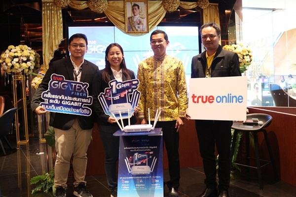 """ทรูออนไลน์ เปิดตัว """"Gigatex Fiber Router"""" เทคโนโลยีสุดล้ำ ครั้งแรกในไทย"""