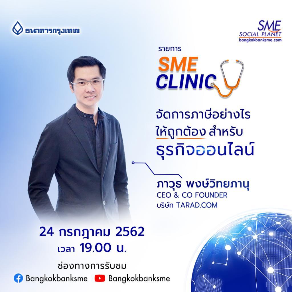 ธ.กรุงเทพ เชิญเรียนรู้เทคนิคจัดการภาษีสำหรับธุรกิจออนไลน์ กับ SME Clinic