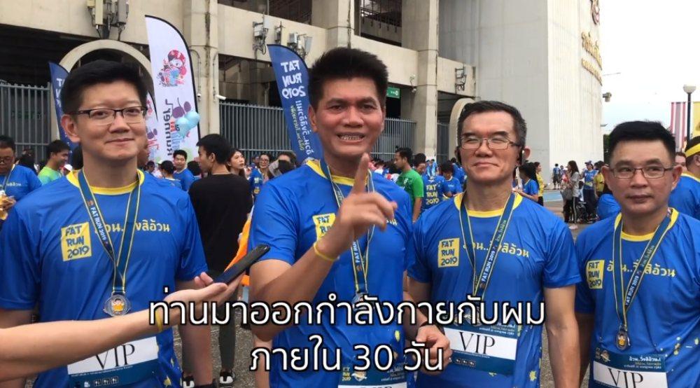 รมช.สาธิต ท้า 6 นักการเมือง-คนดัง ออกกำลังกายใน 30 วัน