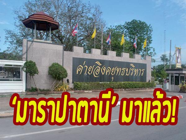 """""""มาราปาตานี"""" ร่อนแถลงการร์จี้ UN องค์กรนานาชาติ ยันนายกฯมาเลย์ ให้แทรกแซงกรณีผู้ต้องสงสัยสมองบวมในค่ายทหารไทย"""
