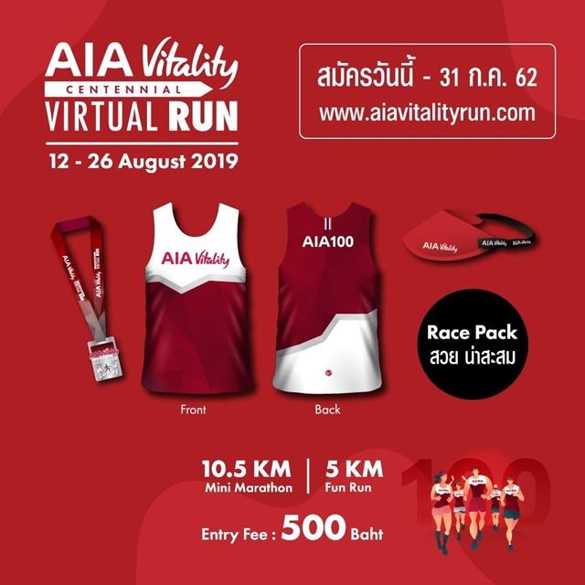 เอไอเอ จัดกิจกรรม AIA Vitality Centennial Virtual Run