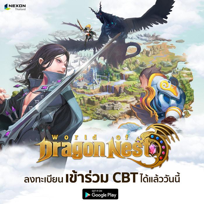 """World of Dragon Nest"" เปิดลงทะเบียน CBT จำกัด 30,000 ID เท่านั้น!"