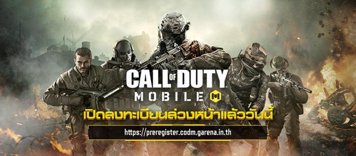 """พร้อมสาดกระสุน! """"Call of Duty Mobile"""" เปิดลงทะเบียนล่วงหน้าแล้ว"""