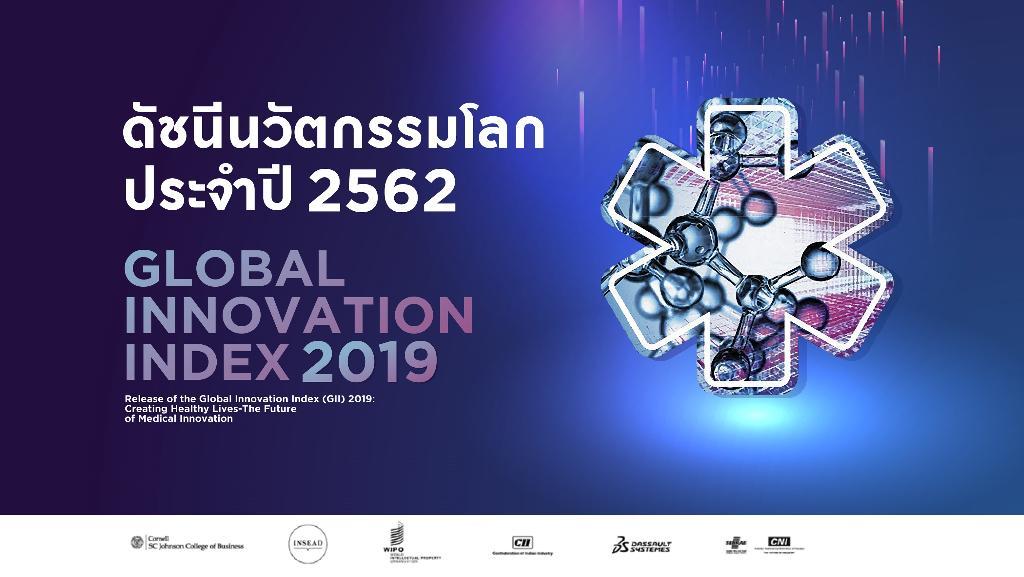 เอ็นไอเอ เผยผลดัชนีความสามารถด้านนวัตกรรมของไทยขยับติดอันดับ 43