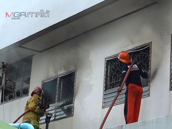 ไฟไหม้ห้องพระเสียหายวอดในบ้านกลางเมืองสงขลา เหตุเสียบปลั๊กธูปเทียนไฟฟ้าทิ้งไว้