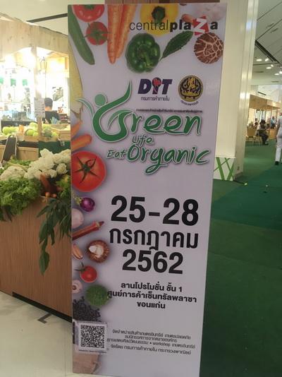 """กรมการค้าภายในจัดงาน """"Green Life eat Organic"""" @เซ็นทรัลขอนแก่น"""