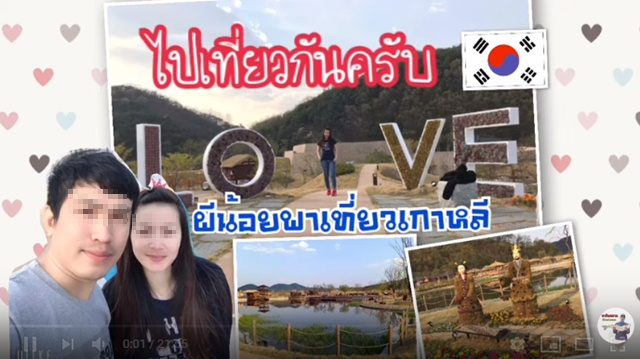 วิจารณ์สนั่น! ผีน้อยทำคลิปพาเที่ยวเกาหลี ตั้งชื่อโชว์หราไม่หวั่น ตม. ตามจับ (ชมคลิป)