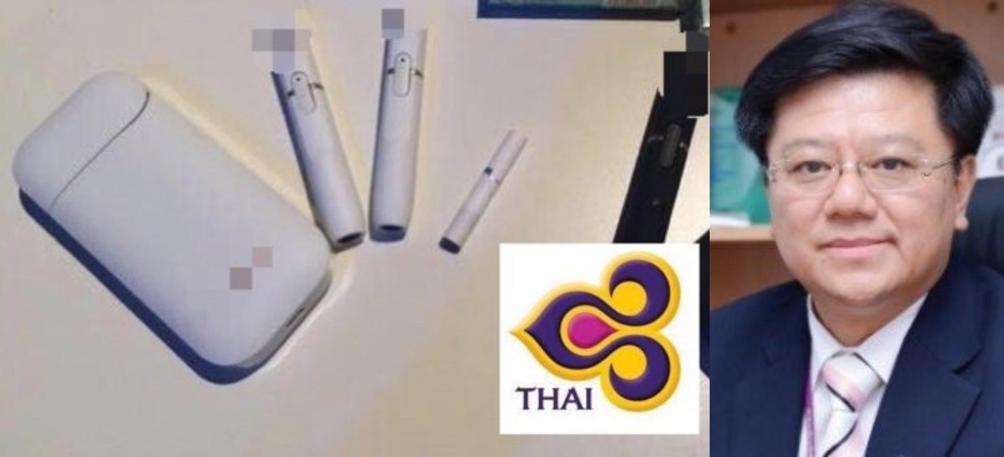 """นักวิชาการ ชมบินไทยเอาผิดสจ๊วตลอบขน """"บุหรี่ไฟฟ้า"""" ย้ำอันตราย ต้องคงมาตรการห้ามนำเข้า"""