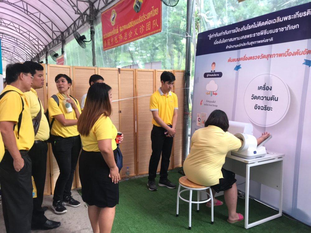 """เปิดตัว """"เครื่องวัดความดันอัจฉริยะ"""" เก็บข้อมูลผ่านระบบคลาวด์ หวังเป็น Big Data สุขภาพไทย"""