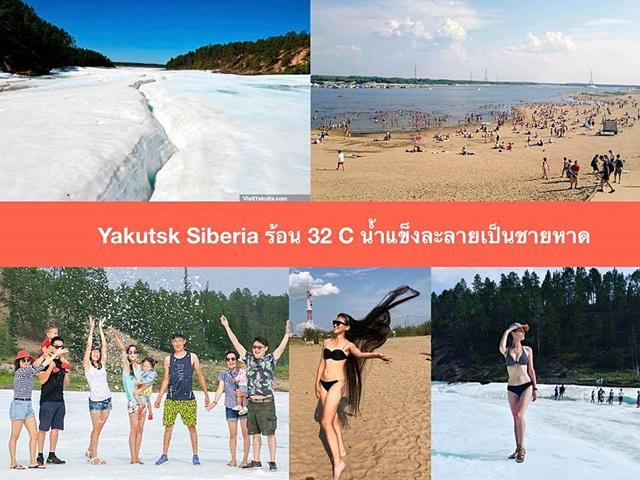 'ยาคุตสค์' เมืองที่หนาวที่สุดของโลก ร้อนขนาด! น้ำแข็งละลายกลายเป็นชายหาด