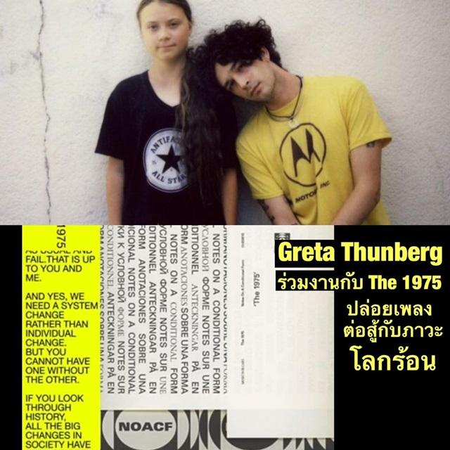 'เกรตา ธันเบิร์ก' สาวน้อยต้านโลกร้อน ร่วมซิงเกิลใหม่ กับวงดัง The 1975