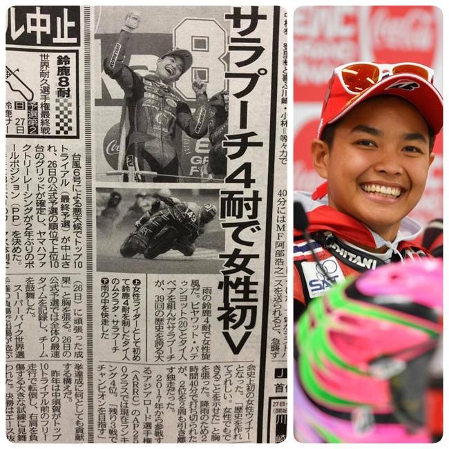 """สื่อญี่ปุ่น ยกย่อง """"มุกข์ลดา"""" นักบิดหญิงคนแรกคว้าแชมป์ """"ซูซูกะ"""" รอบ 42 ปี"""