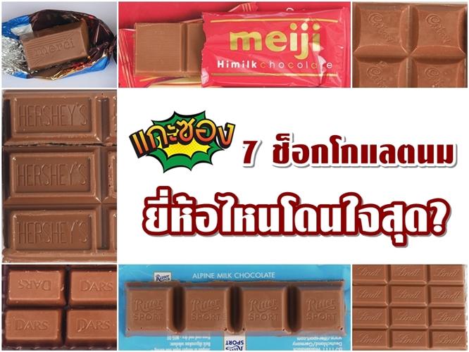แกะซอง 7 ช็อกโกแลตนม ยี่ห้อไหนโดนใจสุด?