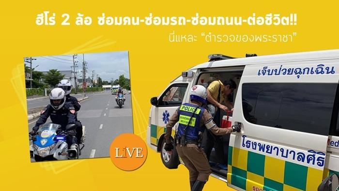 """ฮีโร่ 2 ล้อ ซ่อมคน-ซ่อมรถ-ซ่อมถนน-ต่อชีวิต!! นี่แหละ """"ตำรวจของพระราชา"""""""