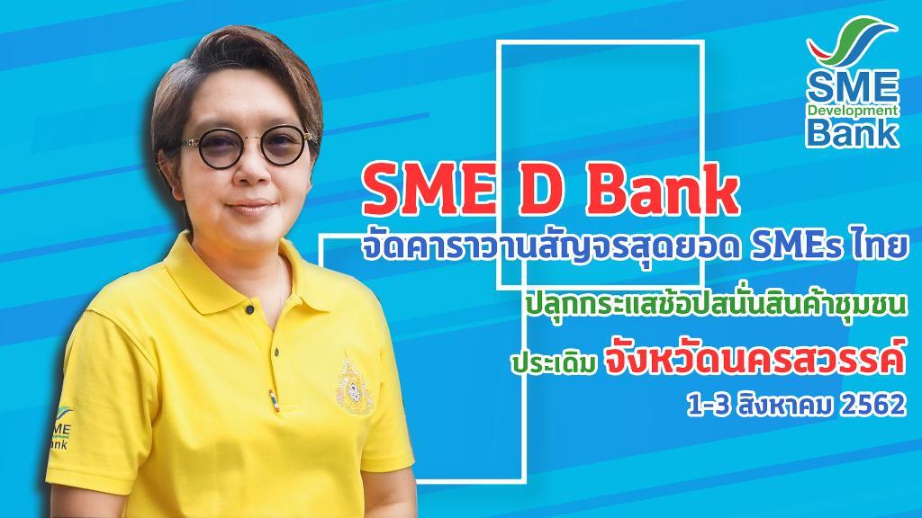 SME D Bank ยกโมเดลตลาดคลองผดุงฯ บุกให้ชอปถึงถิ่น กระตุ้นยอดขายสินค้าชุมชน