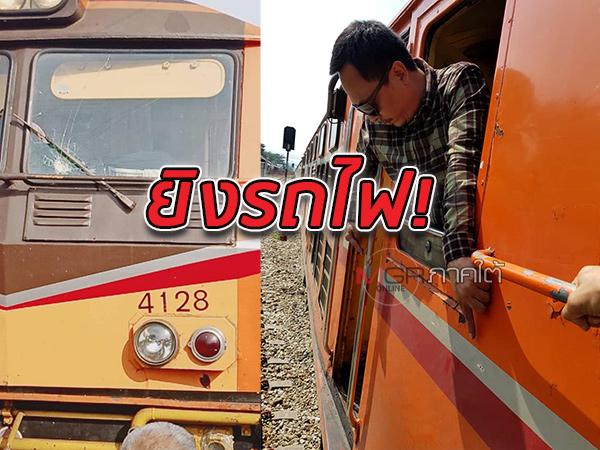 ยิงรถไฟ! ระหว่างทางสถานีตันหยงมัส-ป่าไผ่ จ.นราธิวาส ไร้คนเจ็บ
