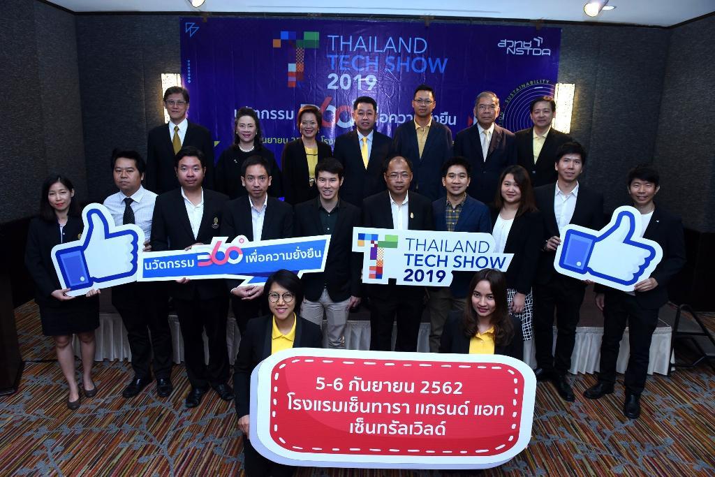 """สวทช.ขนทัพ งานวิจัย 240 ผลงาน พร้อมถ่ายทอด โชว์งาน """"THAILAND TECH SHOW 2019"""""""