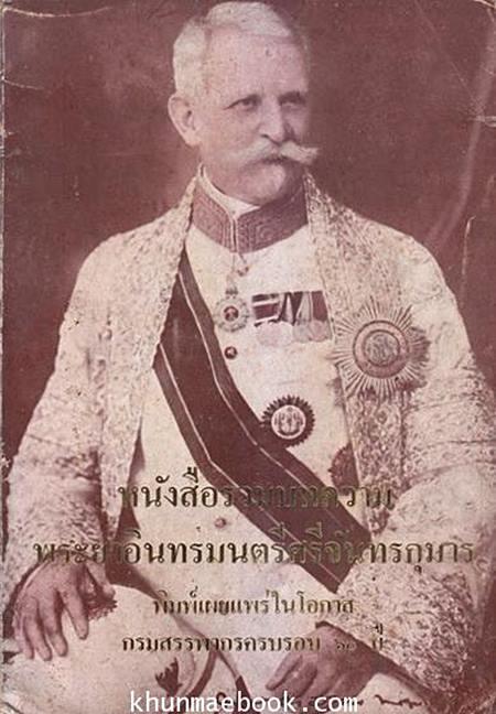ข้าราชการอังกฤษรับใช้ ร.๕ ซาบซึ้งจนขอเป็นคนไทย! ได้รับพระราชทานนามสกุลจาก ร.๖!!