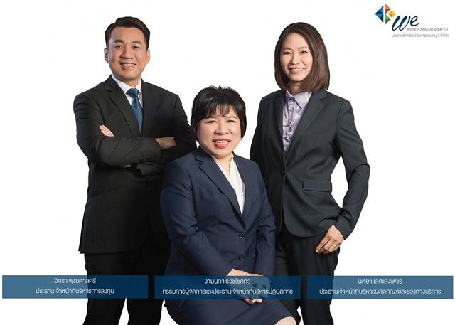 บลจ.วี เปิดตัวผู้บริหาร พร้อมตั้งเป้า AUM 3 ปี 10,000 ล้านบาท พร้อมเปิดขาย IPO กอง WE-GTECH ลงทุนหุ้นเทคทั่วโลก