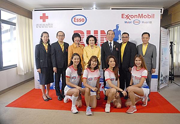 """'เอสโซ่' จัดกิจกรรมวิ่งการกุศล """"ESSO RUN : 125 ปี แห่งความผูกพันกับพลังที่ขับเคลื่อนสังคมไทย"""" 8 ก.ย.นี้"""