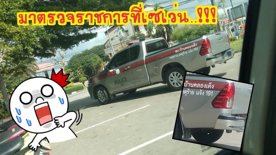 ตำรวจเข้าเซเว่นไม่ได้! ชาวตรังจับผิดพาลูกใช้รถหลวงซื้อของ ผกก.แจงลูกน้องมาเติมน้ำมัน-บุตรทำจิตอาสา